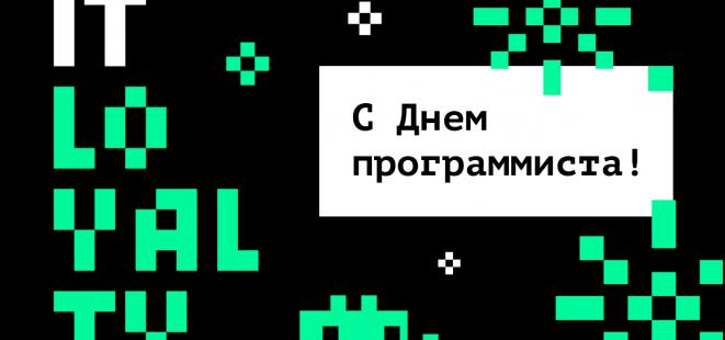 loyalty-1111-661x310 Главная