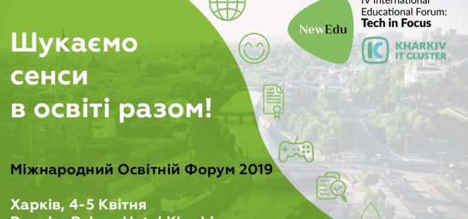 Міжнародний освітній форум New Edu