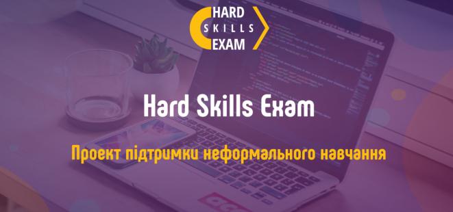 hard-skills-exam-cluster-e1565348491395-661x310 Главная