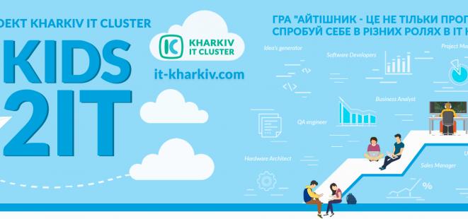 kids2it-3-ukr-661x310 Главная