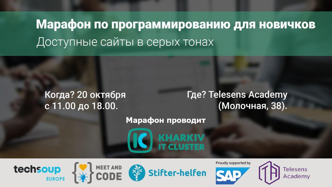 Meet_and_code_Telesens_Academy