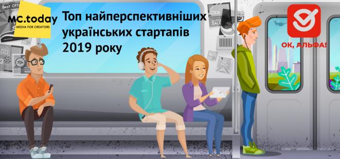 MC_Startup2019_ukr-661x310 Главная