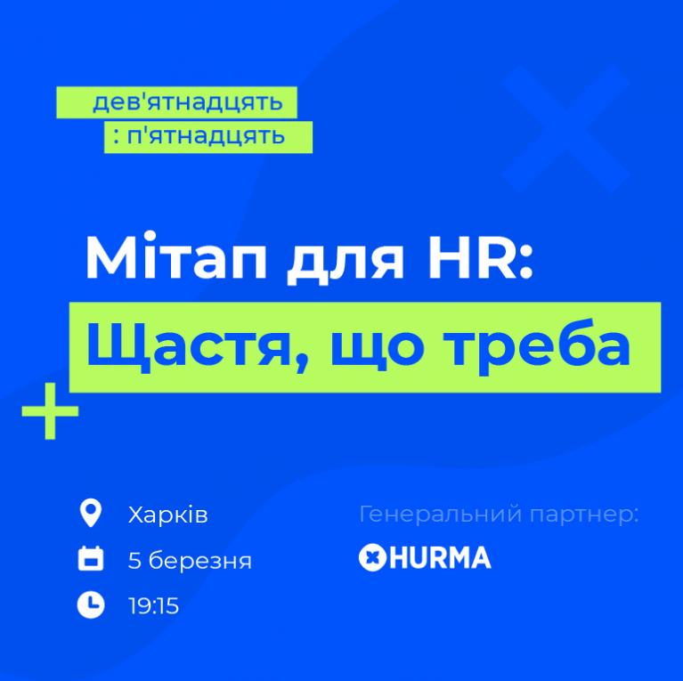 мітап для HR