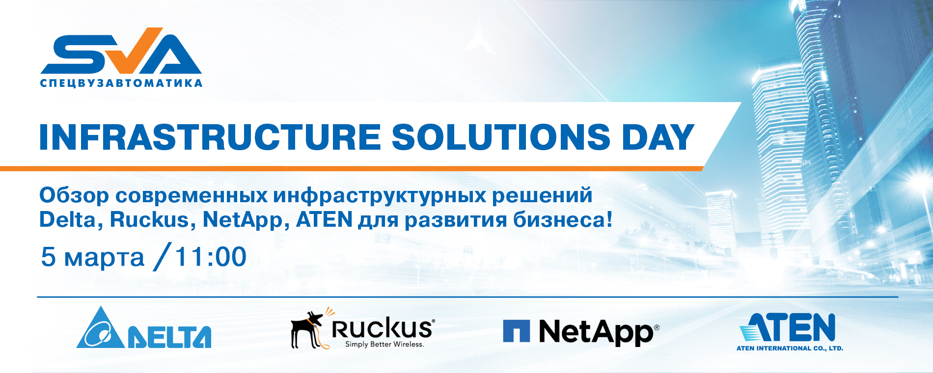 Infrastructure Solutions Day.
