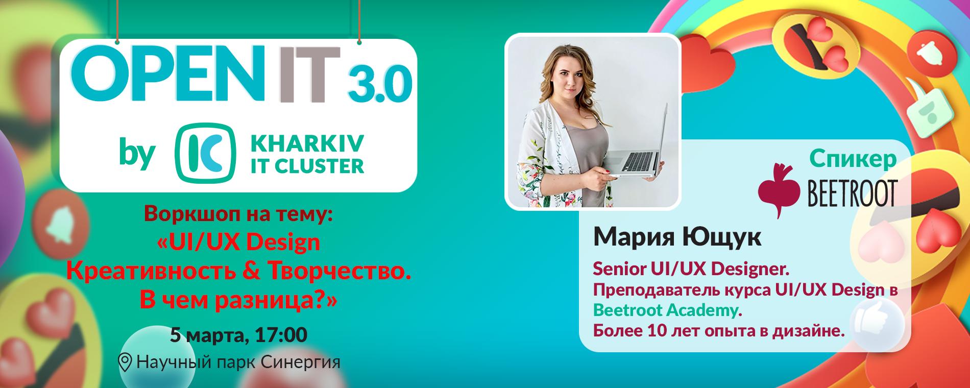 Web design UX\UI Воркшоп Beetroot