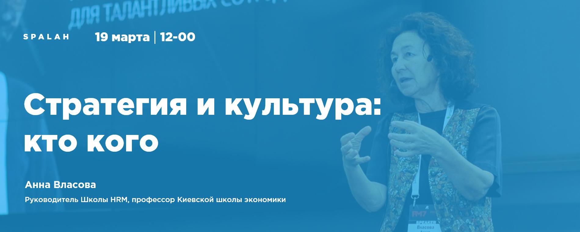 """Бесплатный вебинар Тема: """"Стратегия и культура: кто кого"""""""