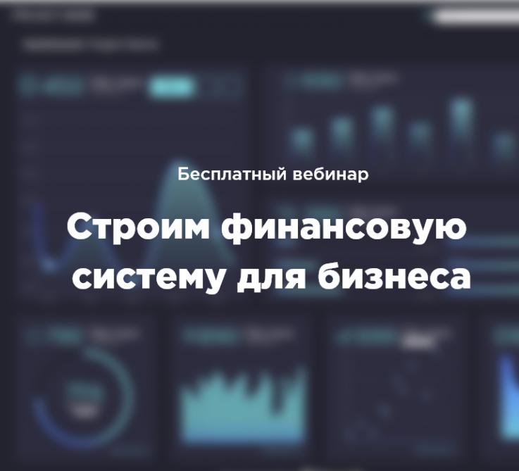 """Бесплатный вебинар Тема: """"Как построить финансовую систему для бизнеса"""""""