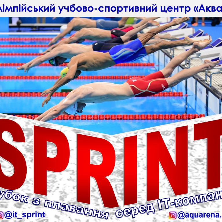 """Кубок Олимпийского центра """"Акварена"""" по плаванию среди IT-компаний """"SPRINT"""""""
