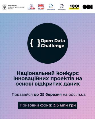 Open Data Challenge: 3,5 млн гривень для проєктів на основі відкритих даних