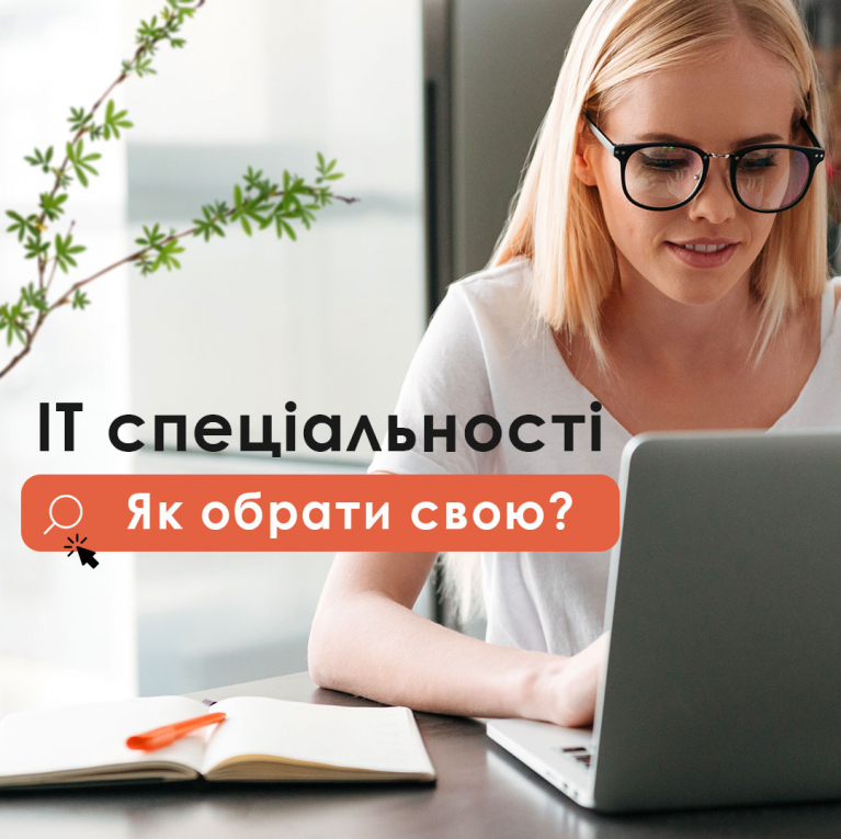 Безкоштовний вебінар «Які спеціальності бувають в IT і як обрати свою?»