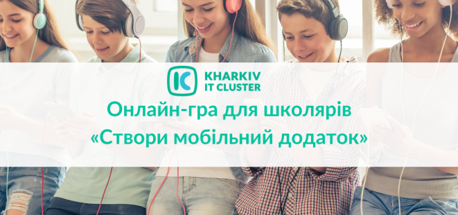 Onlajn-gra-dlya-shkolyariv-661x310 Главная
