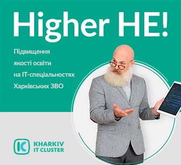 Higher HE!
