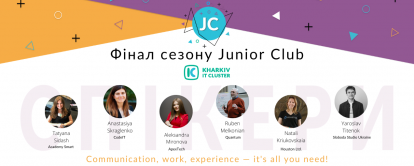 ФИНАЛ СЕЗОНА JUNIOR CLUB