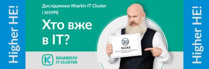 Дослідження Kharkiv IT Cluster і ХНУРЕ: хто вже в ІТ?