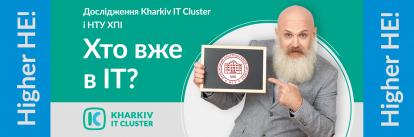Дослідження Kharkiv IT Cluster і НТУ ХПІ: хто вже в ІТ?