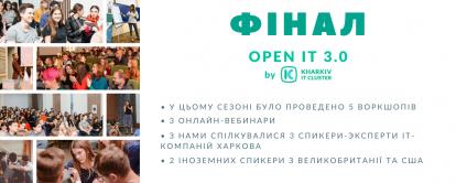 Фінал сезону Open IT 3.0