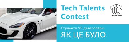 Tech Talents Contest: студенти VS девелопери
