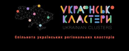 Українські Кластери Ucluster