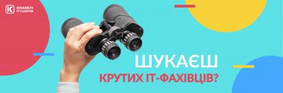 ШУКАЄШ КРУТИХ ІТ-ФАХІВЦІВ_сайт