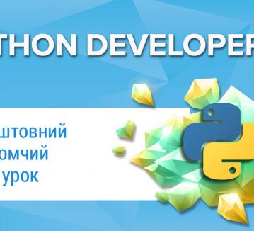 ukr-Oznakomytelnyy-urok-PYTHON-359x326 Главная