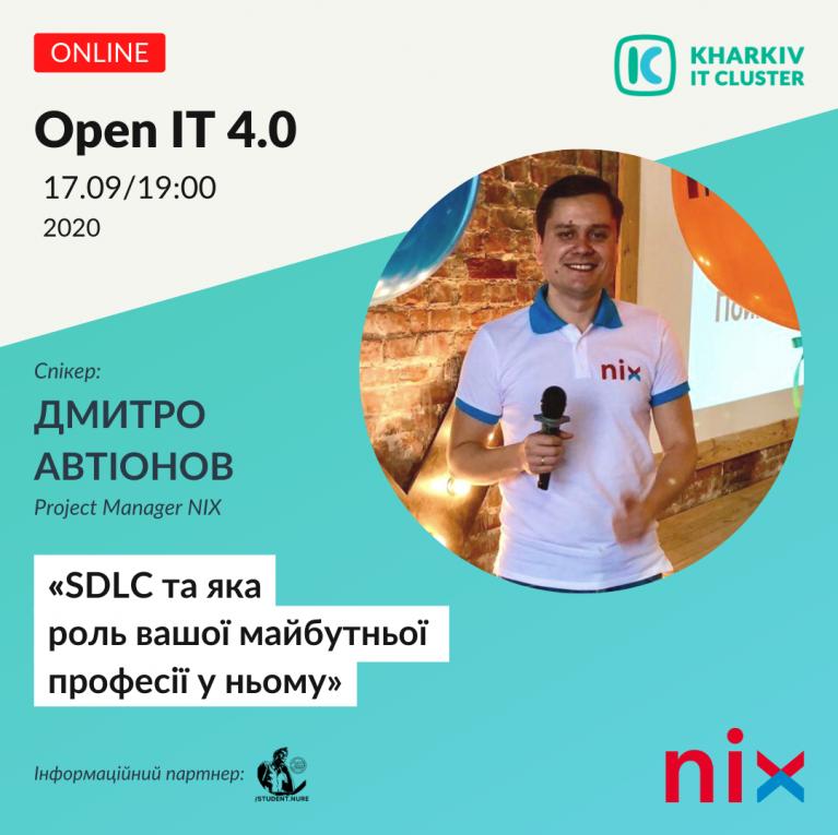 Open IT разом з NIX