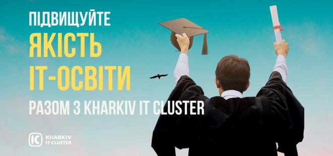 Підвищуйте якість ІТ-освіти разом з Kharkiv IT Cluster