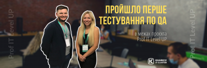Тестування за напрямом QA від Kharkiv IT Cluster: як це було!