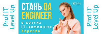 Стань QA в Харкові 2