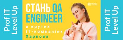 Стань QA в Харкові