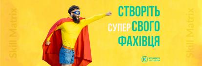 Створіть свого суперфахівця разом із Kharkiv IT Cluster!