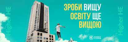 Зроби вищу ІТ-освіту ще вищою разом із Kharkiv IT Cluster!