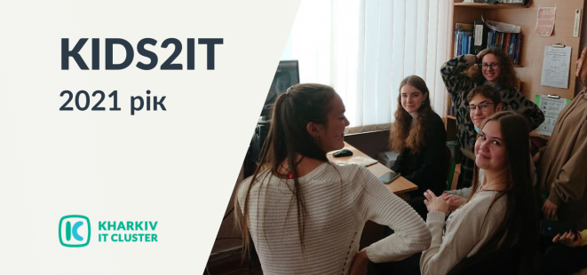Kids2IT-2021-rik-661x310 Главная