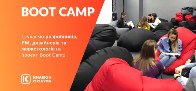 Boot-Camp-fb-sajt-6-661x310 Главная