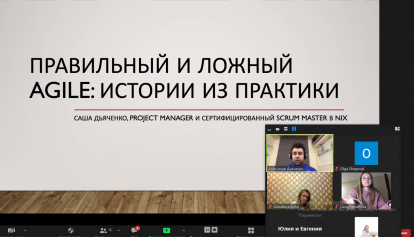 Screenshot_4-414x237 Пройшов івент Junior Club разом із Kharkiv IT Cluster і компанією NIX