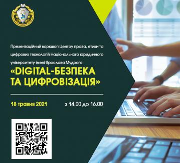 Digital-bezpeka-ta-tsyfrovizatsiya_770h770-359x326 Главная