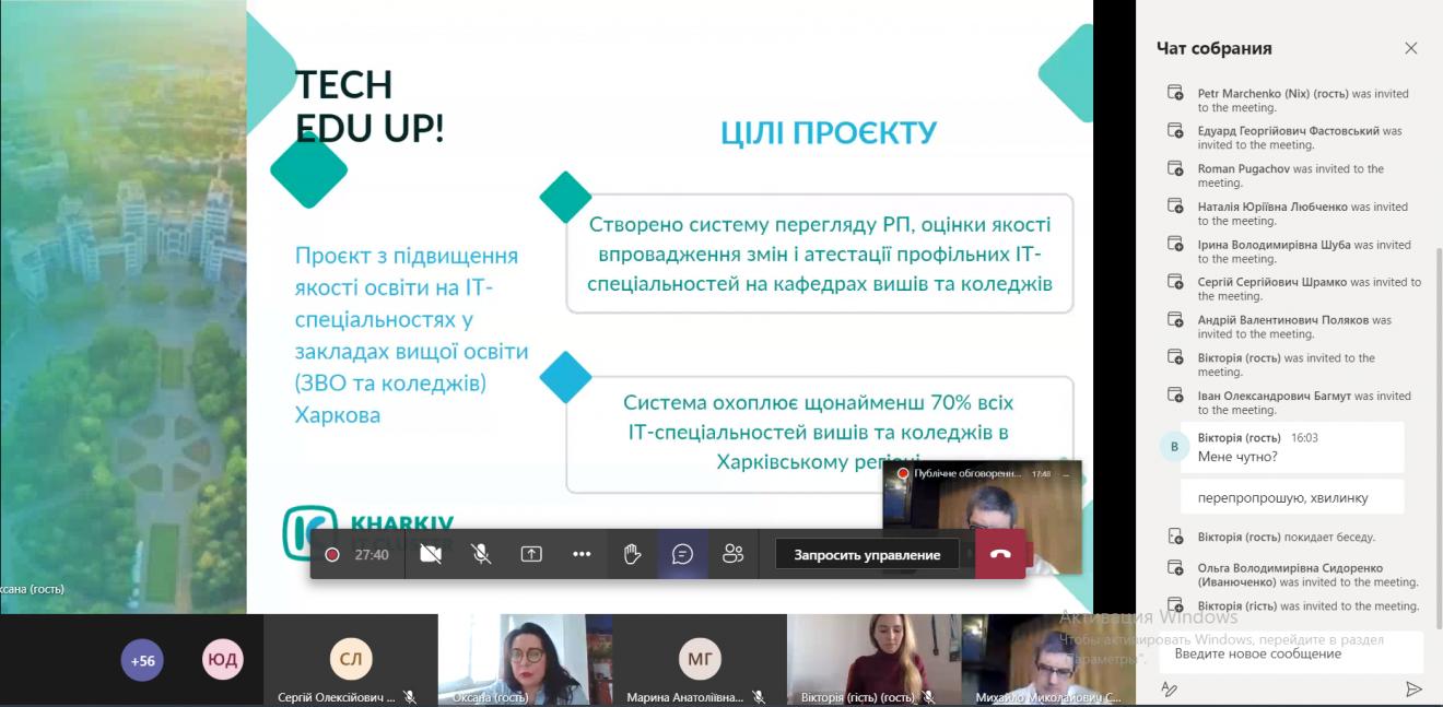 Screenshot_3-1320x647 8 квітня пройшла онлайн-зустріч у межах проєкту Tech Edu Up