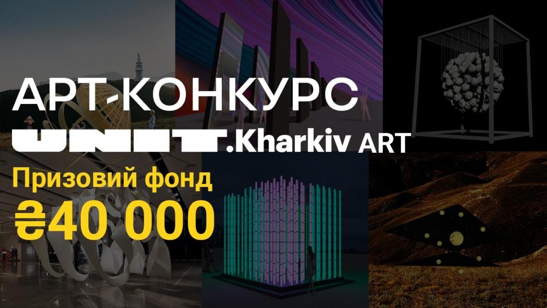 unnamed-3-1100x619 Кейс від UNIT.City у Харкові: об'єднуємо креатив і технології