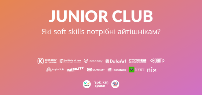 Junior-Club-fb-sajt-7-661x310 Главная