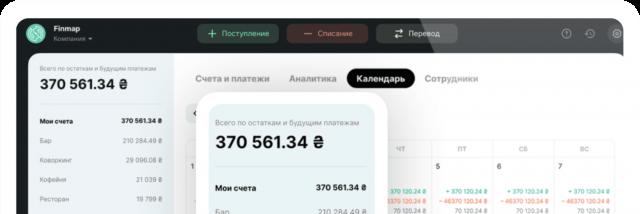 SSW-Group-invests-Finmap-screen-big-640x214 Sigma Software Group інвестує у Finmap, український сервіс фінансового обліку