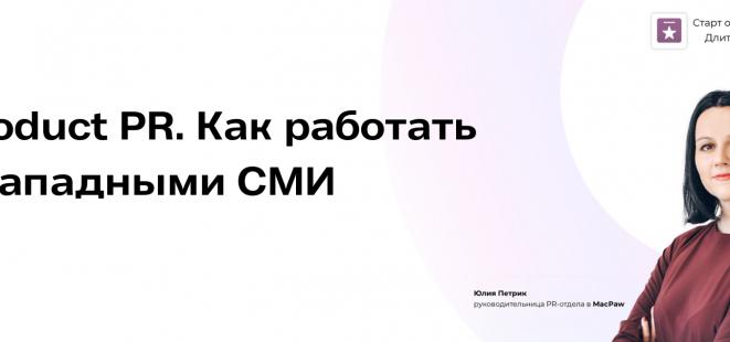 PR-kurs_1900x635-661x310 Главная
