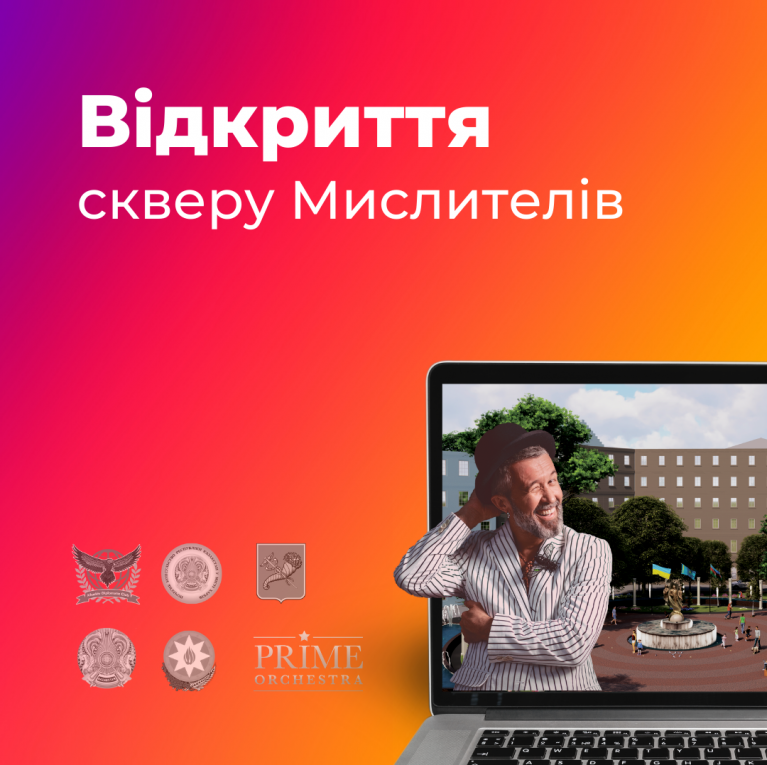 У Харкові відкриють сквер, що символізує дружні відносини між Україною, Казахстаном та Азербайджаном