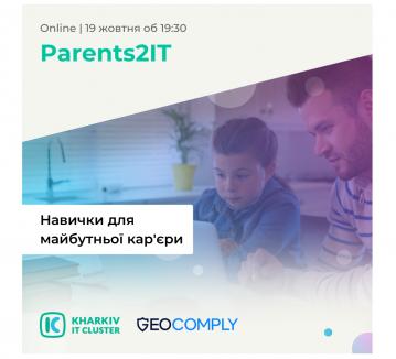 Parents2IT_inst2-359x326 Главная