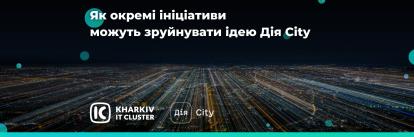 Як окремі ініціативи можуть зруйнувати ідею Дія City